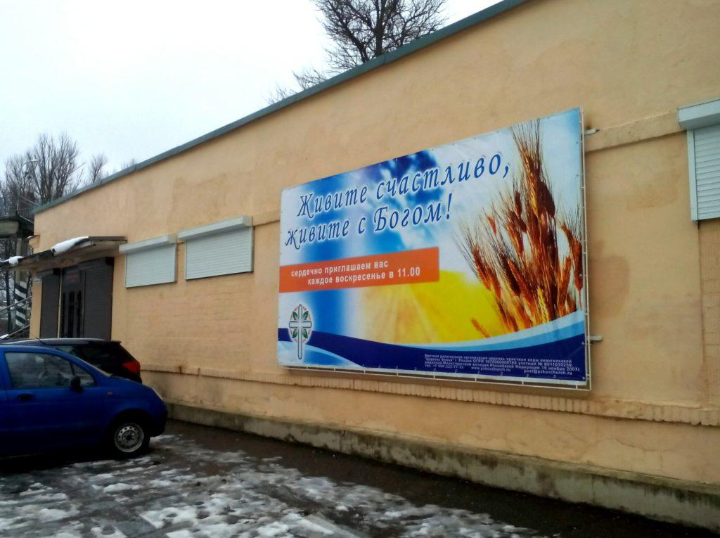 Церковь ХВЕ Псков евангельская, протестантская церковь в Пскове