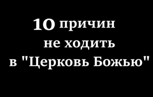 10 причин не ходить в Церковь Божью