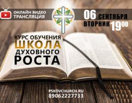 """С 6 сентября начинается курс обучения """"Школы Духовного Роста"""""""