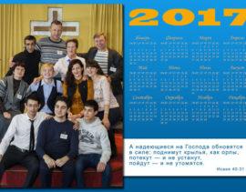 Яркие церковные календари на 2017 год!
