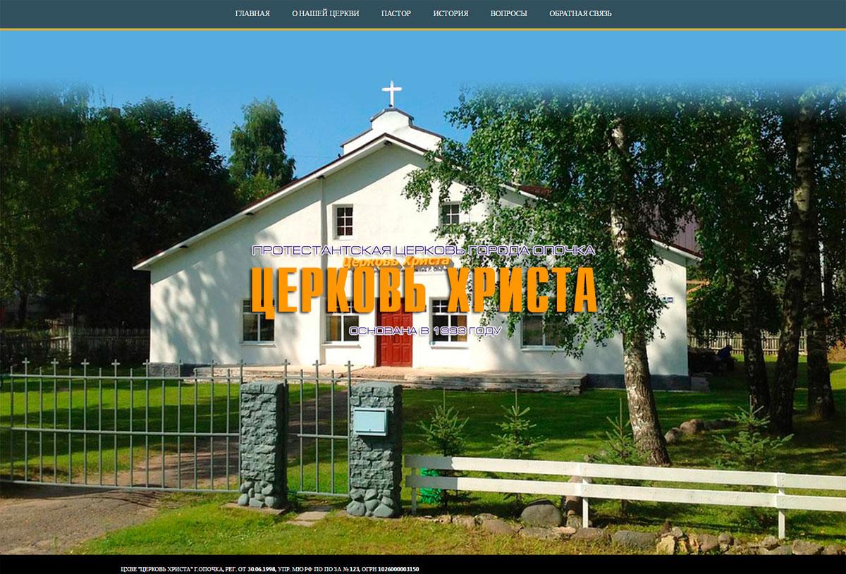 Сайт церкви ХВЕ Церковь Христа Опочка