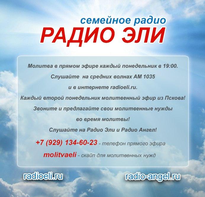 радио ангел семейное радио эли псков церковь божья слушать христианское