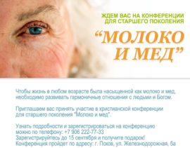 """Конференция старшего поколения """"МОЛОКО и МЕД"""""""