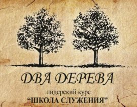 "Курс ""Школа служения"" -ДВА ДЕРЕВА-"