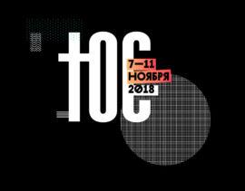 7–11 ноября в Москве пройдет молодежная конференция #ЮС18